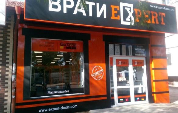 Магазин Врати Експерт Стара Загора
